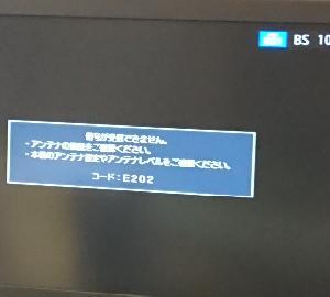 テレビトラブル発生!!