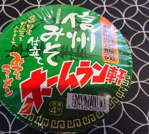 限定カップ麺