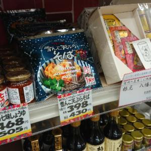 天ぷらそばの次は鴨だしそばだ!