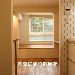 住宅設計手法19「窓際に籠り部屋を」