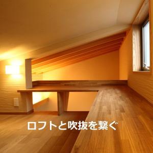 住宅設計手法20「ロフトと吹抜を繋ぐ」