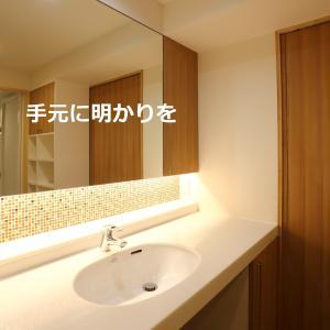 住宅設計手法21「手元に明かりを」