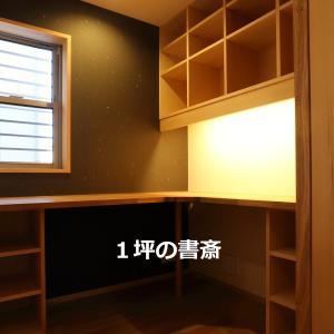 住宅設計手法22「1坪の書斎」