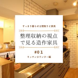 【第1回】整理収納の視点で見る造作家具 キッチンカウンター編