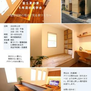 「富士見の家」5年目の見学会を追加開催します。