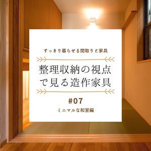 【第7回】整理収納の視点で見る造作家具 ミニマルな和室編