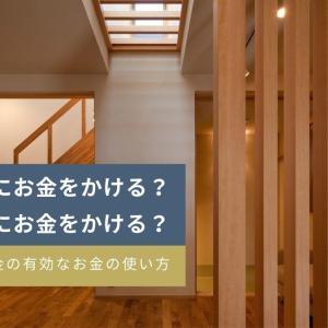 土地にお金をかける?建物にお金をかける?「家づくり資金の有効な使い方」
