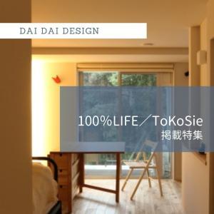 「100%LIFE」「ToKoSie」掲載特集