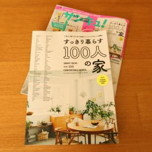 「日経アーキテクチュア」も読むけど、「サンキュ!」も読む建築家