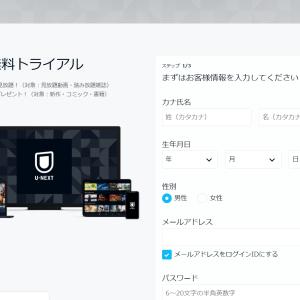 【無料】U-NEXT(ユーネクスト)の会員登録の手順を解説!