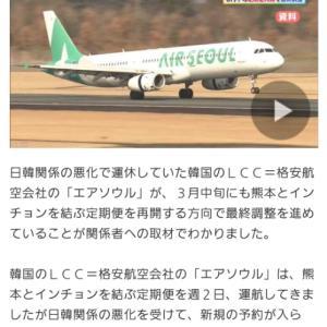 エアソウル熊本便再開!!