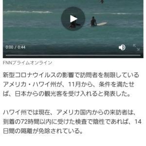 ハワイ観光再開&第二回韓国旅検定&ティーウェイ航空新情報! 656本目