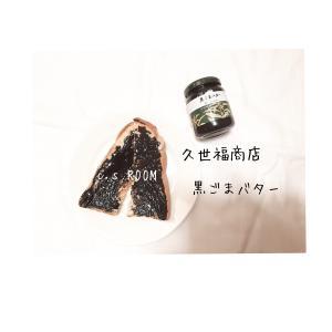 黒ごまバター