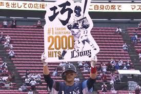 祝、栗山巧選手2000安打達成! チームに居続けてくれることのありがたみを知る西武ファンが涙。