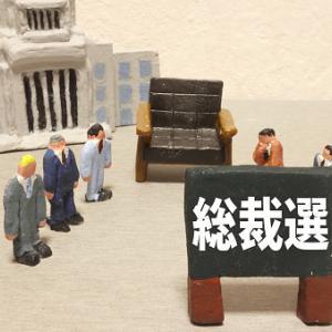 自民党総裁選。多くの国民の誰を支持するかの争点が「中国・韓国に強硬な態度を示せること」になっていることに違和感を覚える