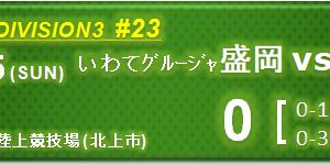 10/25_vs盛岡 一条ノ光明アリ ~反撃の狼煙は4得点~