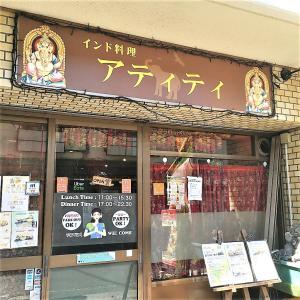 市川で人気のカレー店!インド料理アティティ