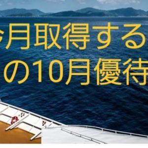【株主優待】私が取得する10月末優待株☆その2 (おすすめ商品あり◎)