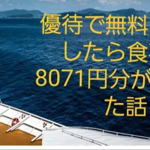 株主優待ご飯を無料食べたら「くじ」で、8071円分の食事券が当たった話!