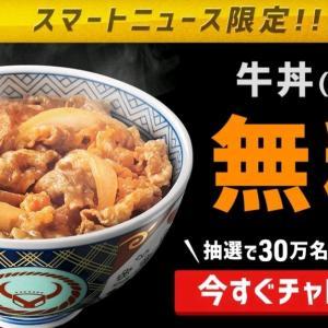 アプリで吉野家の牛丼&785円のクーポン当たりました!【当たりやすいので皆さんもぜひ】