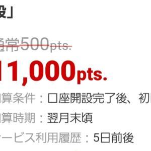 楽天銀行☆2日間限定☆新規口座開設で1100円もらえます(普段50円しかもらえないのでお得です)