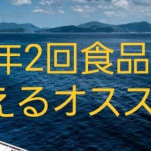 【2月おすすめ優待】利回り4,62%☆今日はカレーの日なので おすすめカレー優待を書きます!
