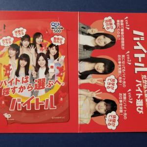 【株主優待到着】乃木坂46のオリジナルクオカードが到着しました!