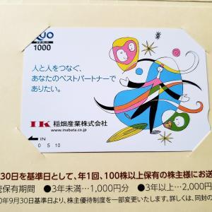 【優待到着】稲畑産業(8098) 来年から優待変更です【長期利回り4,18%】