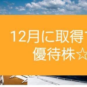 【株主優待】私が取得する12月優待株☆3社 書きました