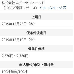 【口座開設で2000円もらえます】スポーツフィールド(7080) IPO取扱いが決定しました!