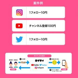 【登録で即150円】TwitterやInstagramでお小遣いゲットできます!【簡単にポイントGETできます】