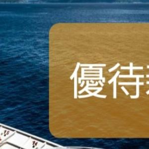 【優待新設】3月末&9月末クオカード1000円分がもらえます
