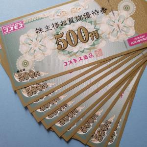 【株主優待到着】コスモス薬品(3349) 株価上昇中!