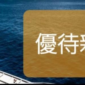 【3月優待新設】利回り4,95%☆3000円相当の特産品がもらえます