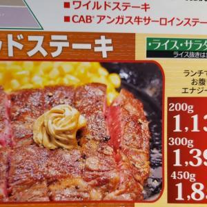 74店舗閉店の「いきなり!ステーキ」でワイルドステーキ食べてきた【ペッパーフード優待】