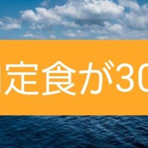【松屋フーズ】焼肉定食が実質300円で購入できます【9月22日23時59分まで】