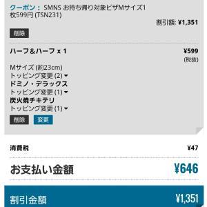 ドミノ・ピザのMサイズピザ1800円が599円で購入できます【注文の裏技を公開】