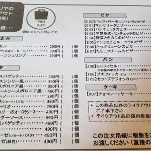 【サイゼリヤ株主優待】期間限定でテイクアウト商品を大幅拡大です!
