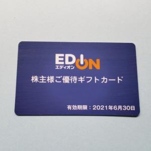【株主優待到着】エディオン割引券から1円単位で使えるギフトカードに拡充しました