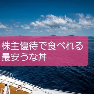 【株主優待】「うな丼 378円」他、うなぎ商品30%割引です【8月9日まで】