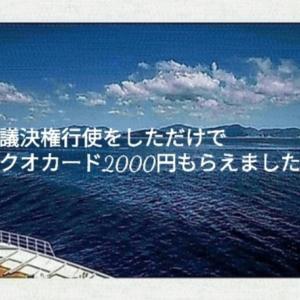 【3月株主優待】議決権行使をするだけでクオカード2000円分がもらえるお得銘柄