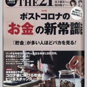 【株主優待 雑誌掲載】「THE21」ポストコロナのお金の新常識