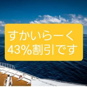 【すかいらーく株主優待】今日8月12日まで43%割引でお得です!
