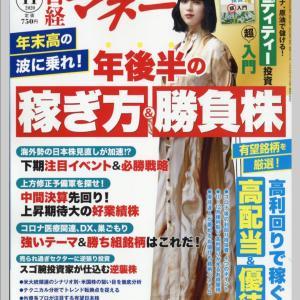 【株主優待特集】日経マネー11月号に掲載されました