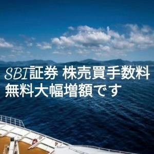【SBI証券】株式売買手数料無料が拡充でお得です
