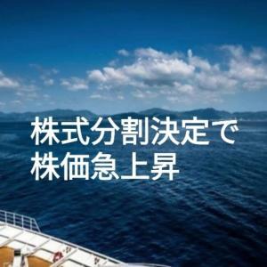 【株主優待】2分割が発表されて人気10月優待がPTSで株価急上昇!