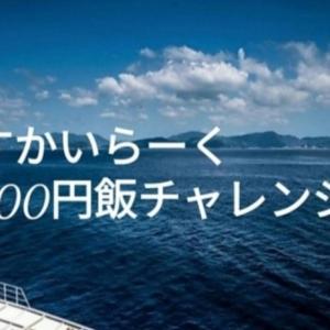 【すかいらーく株主優待】500円優待ご飯が期間限定クーポンでお得です【9月30日まで】