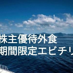【株主優待ご飯】期間限定の海老チリが美味しかった
