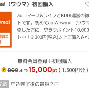 GoToイート予約するだけでポイントと別に950円もらえます【外食してお小遣いゲット】