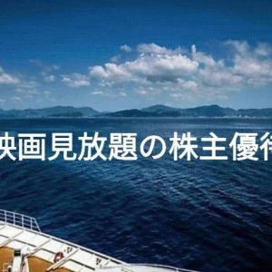 【株主優待】映画見放題の優待が到着しました【利回り5,4%】